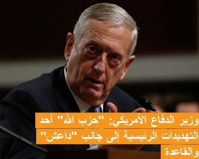 وزير الدفاع الأمريكي: حزب الله أحد التهديدات الرئيسية إلى جانب داعش والقاعدة