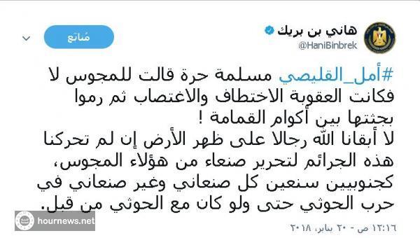اليمن : هكذا علق القيادي السلفي الجنوبي هاني بن بريك على حادثة اغتصاب وقتل الناشطة المؤتمرية امل القليصي بمحافظة اب (صوره)