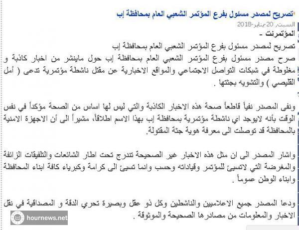 اليمن : بيان هام من المؤتمر الشعبي العام بمحافظة اب