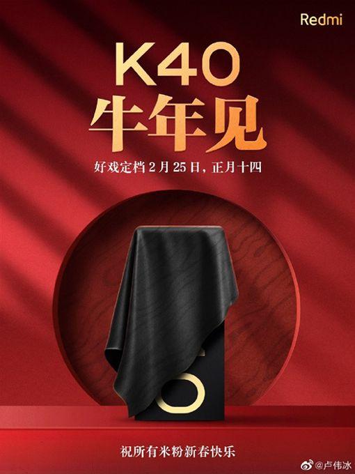 شاومي تحدد يوم 25 من فبراير للإعلان الرسمي عن جوالها الجديد Redmi K40