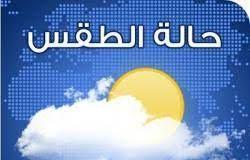 الأرصاد الجوية نحذر من حالة الطقس خلال ال24 ساعة القادمة