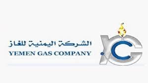 الشركة اليمنية للغاز بصنعاء تعلن استئناف برنامجها التمويني