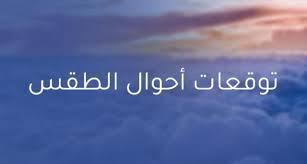 الأرصاد تحذر من أجواء غير مستقرة في 6 محافظات من بينها صنعاء وأمطار أكثر غزارة